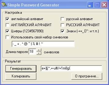 Придумает любой пароль