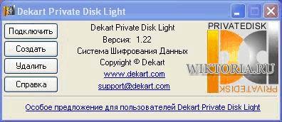 создание виртуальных дисков